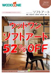 ウッドワン ソフトアート 52%OFF