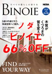 ノダ ビノイエ 66%OFF