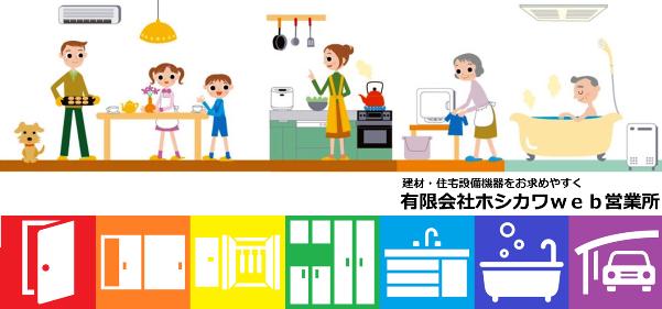内装ドア 建具 建材 住宅設備機器 のお求めは有限会ホシカワへ 神奈川県 相模原市 を中心に 東京都 ・神奈川県・埼玉県・群馬県の各地域にお届けしています。