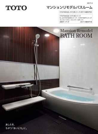 マンションリモデルバスルーム-2017-04