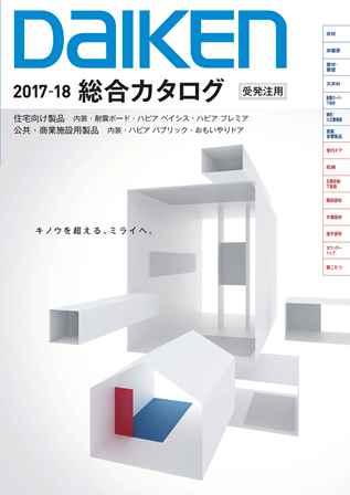 大建工業 総合カタログ 2017年3月版