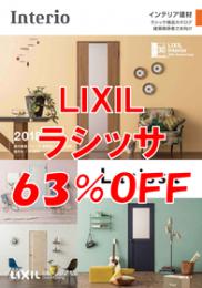 LIXIL ラシッサ 63%OFF